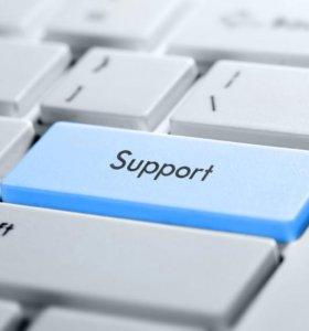 Отдаленная поддержка с компьютером