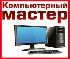 Ремонт и настройка ноутбука, компьютера