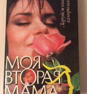 """Книга """"Моя вторая мама"""""""