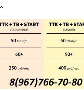 Интернет от ТТК 70 М/б