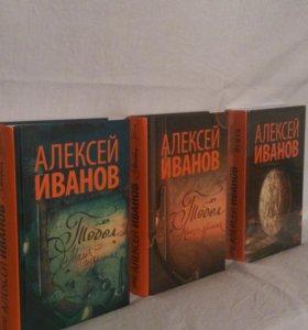 новые книги Алексей Иванов