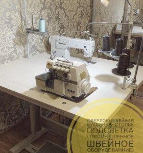 Оверлок+ швейная машинка+ столы+ подсветка