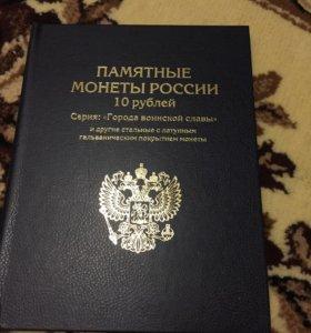 Альбом памятные монеты России для 10 руб.