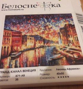 """Раскраска по номерам """"гранд-канал Венеция""""на обмен"""