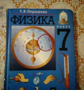 Учебник физики 7 класс