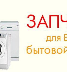 Продажа новых зап Частей для стиральных машин