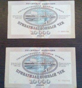 Ваучер (приватизационный чек) 2 шт.
