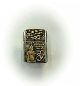 Зажигалка с символикой Новосибирска.