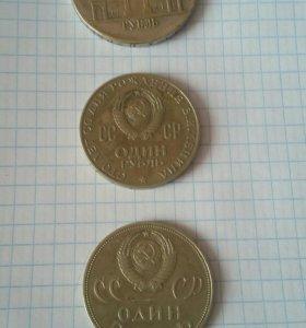 Серебряный рубль имеператор Александр 2,и два СССР
