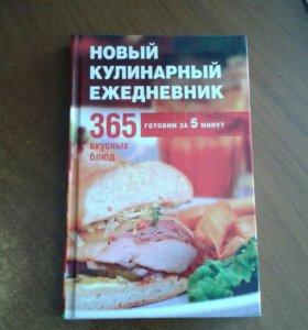 Кулинарный ежедневник (365 блюд)