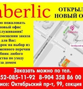 Продукция Faberlic