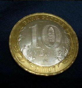 10 рублей республики и областя