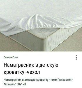 Наматрасник в детскую кроватку