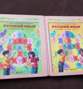 Учебник по русскому языку 4 класс