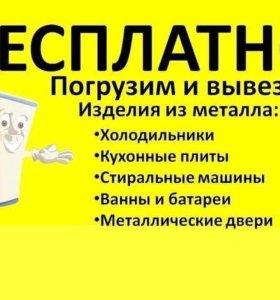 Вынос - утилизация холодильников. Бесплатно