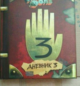 Продам новый дневник 3 Гравити Фолз