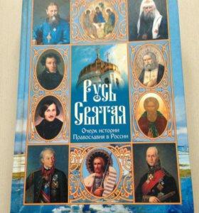 Книга Святая Русь очерк истории православия