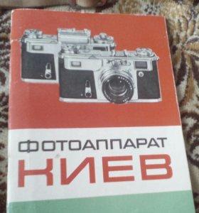 Киев-4