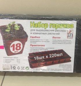 Набор горшков для выращивания рассады и комнатных