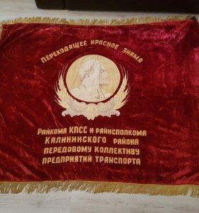 Большое советское знамя райкома КПСС