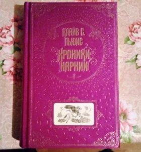 """Подарочное издание """"Хроники Нарнии"""""""