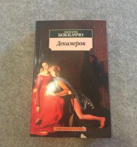 Книга боккаччо Декамерон