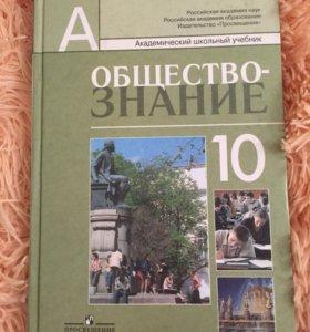 Учебник по Обществознанию 10 класс