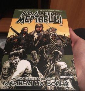 Книга-комикс Ходячие Мертвецы