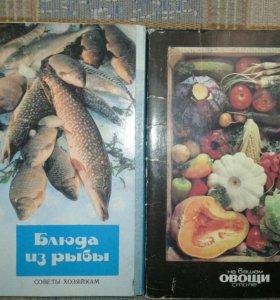 Открытки с рецептами СССР
