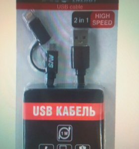 Кабель USB - micro USB - iphone 5/6/7