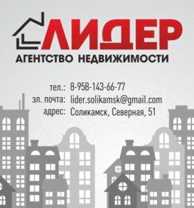 Агенство недвижимости(услуги)