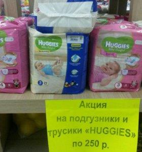 Подгузники и подгузники-трусики HUGGIES