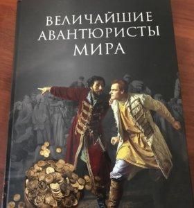 Книга Величайшие авантюристы мира