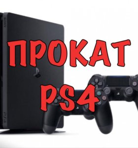 Sony PlayStation 4, PS4, ПС4
