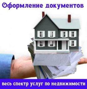 Юридические услуги, оформление недвижимости
