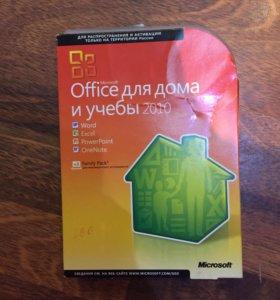 Office для дома и учебы 2010