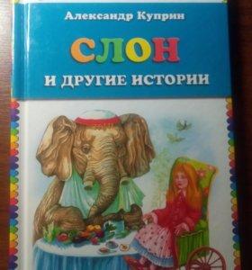 """Книга """"Слон и другие истории"""""""