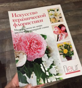 Книга по керамической флористике