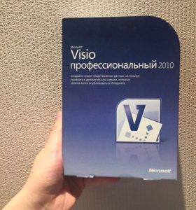 Visio профессиональный 2010