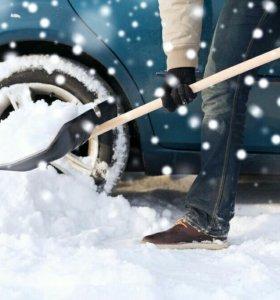 Откопаю и почищу  вашу машину