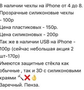 Аксессуары на iPhone
