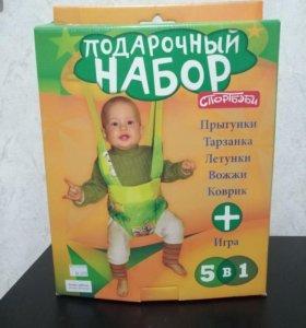 Набор для ребенка. Летунки, прыгунки, вожжи.