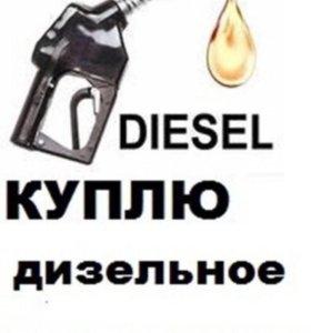 Куплю дизельное топливо