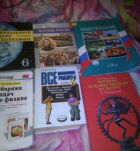 Учебники за 5,6,7,8 класс