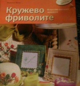 Книга Кружево фриволите
