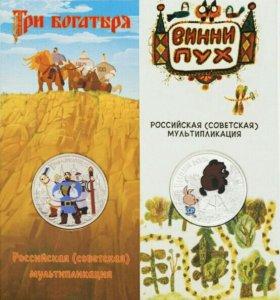 25 рублей Советская Российская Мультипликация
