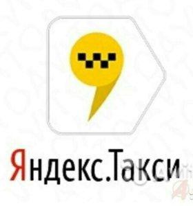 Оказание услуг по подключению к Яндекс Такси.