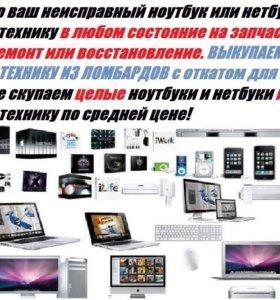 Выкупим Ноутбук/Нетбук/ПК
