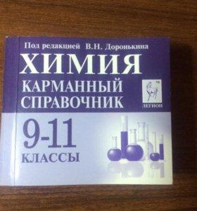 Химия. Карманный справочник