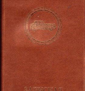 Записная книжка автолюбителя